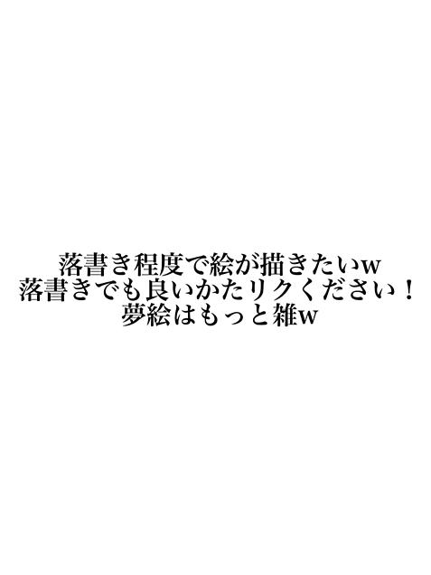 リクエストくれぇぇぇぇぇぇぇぇぇぇぇぇの画像(プリ画像)