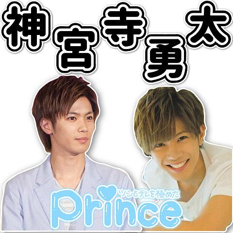 King & Princeの画像(プリ画像)