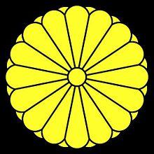 十六八重表菊 プリ画像