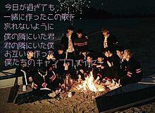 Campfire/SEVENTEENの画像(CAMPFIREに関連した画像)