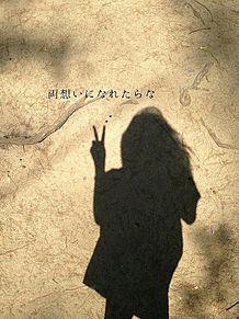 カタオモイの画像(片思いに関連した画像)
