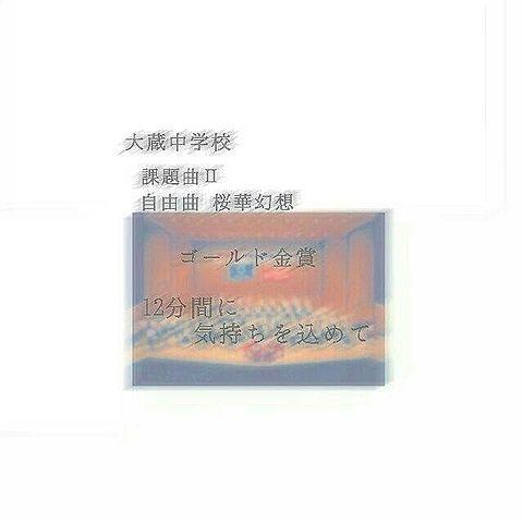 リクエスト~吹奏楽コンクール~の画像(プリ画像)