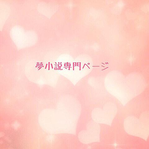 夢小説専門ページの画像(プリ画像)