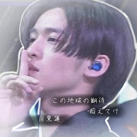 目黒蓮,アイコン保存はいいね👍の画像(プリ画像)