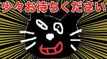 キヨ猫の画像(キヨ猫に関連した画像)