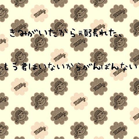 片思い→失恋の画像(プリ画像)