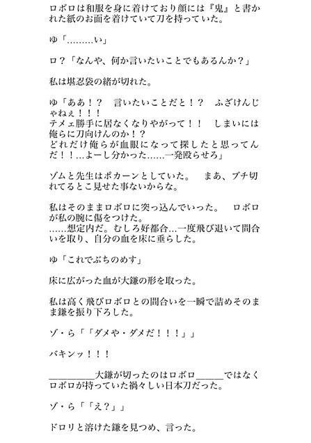 口兄鬼2 小説の画像(プリ画像)
