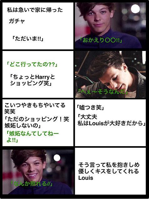 Louis&Niall story 19話part1の画像(プリ画像)