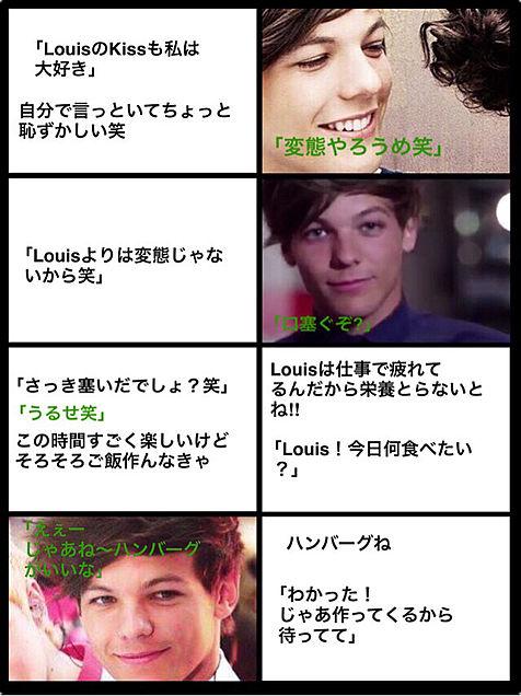 Louis&Niall story 19話part2の画像(プリ画像)