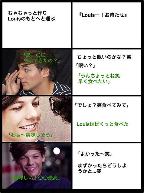 Louis&Niall Story 19話part3 お知らせの画像(プリ画像)