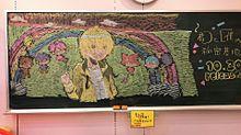 すとぷりるーむ  池袋の画像(黒板アートに関連した画像)