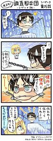 進撃の巨人 四コマ漫画の画像(四コマ漫画に関連した画像)