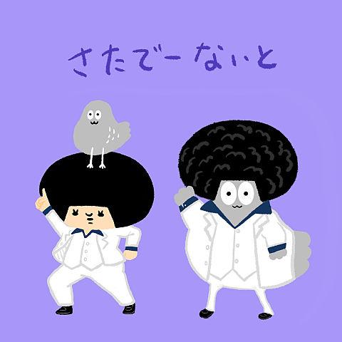ハトくんとイヅミコさんの画像(プリ画像)