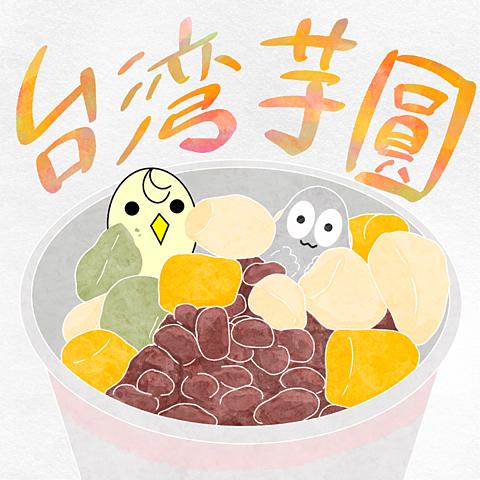 ハトくんと芋圓の画像 プリ画像