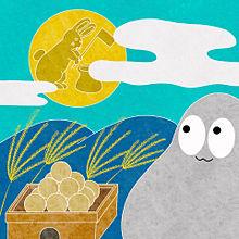 ハトくんとお月見の画像(ハトくんに関連した画像)