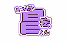 うちわ文字の画像(国分太一に関連した画像)