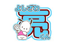 リクエストの画像(#吉沢亮に関連した画像)
