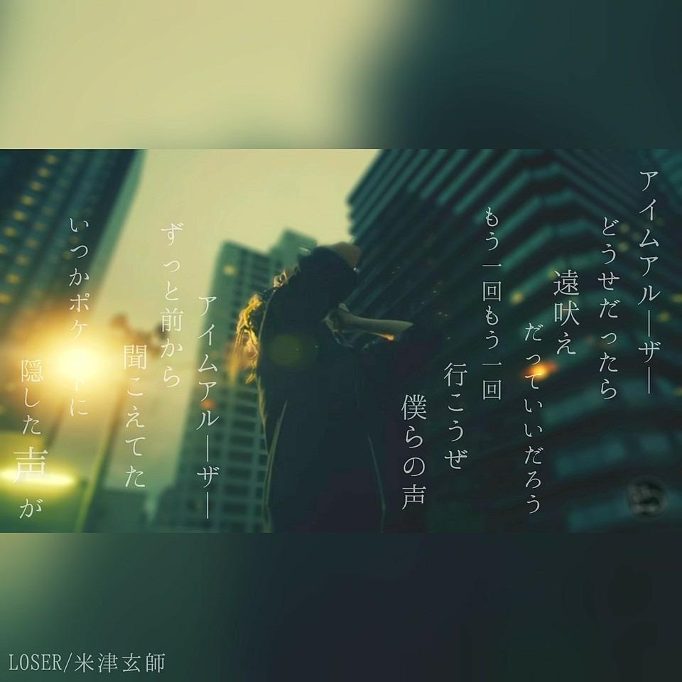 LOSER/米津玄師[73166733]|完全無料画像検索のプリ画像 byGMO