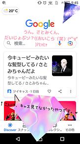 Google開いたら1番上に出てきたwの画像(開いたに関連した画像)