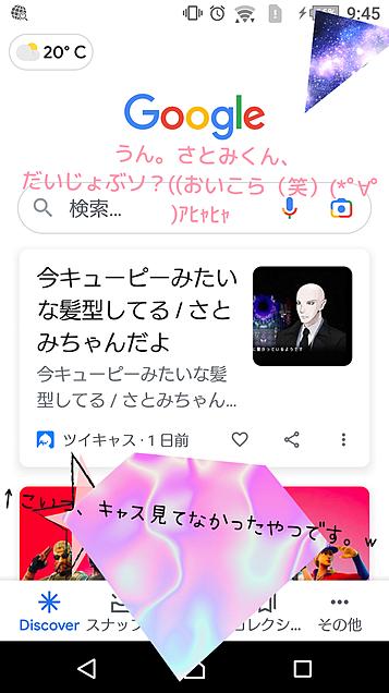 Google開いたら1番上に出てきたwの画像 プリ画像