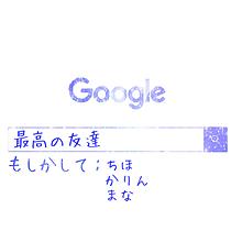 Manaさんリクエスト!の画像(Googleに関連した画像)