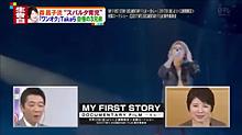 MY FIRST STORY Documentaryの画像(プリ画像)