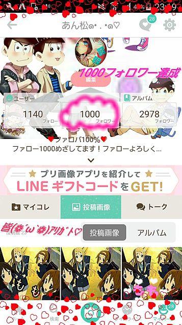 1000フォロワー達成♪の画像(プリ画像)