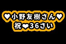 小野友樹さん お名前ボードの画像(小野友樹に関連した画像)