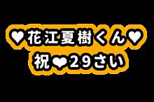 花江夏樹さん お名前ボードの画像(花江夏樹に関連した画像)
