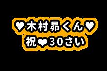 木村昴さん お名前ボードの画像(木村昴に関連した画像)