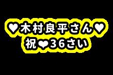 木村良平さん お名前ボードの画像(木村良平に関連した画像)