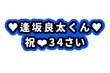 逢坂良太さん お名前ボードの画像(逢坂良太に関連した画像)