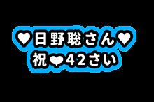 日野聡さん お名前ボードの画像(日野聡に関連した画像)