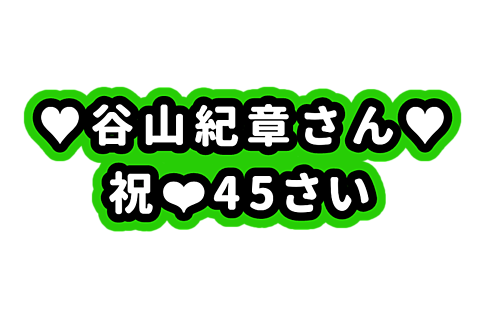谷山紀章さん お名前ボードの画像 プリ画像