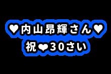 内山昂輝さん お名前ボードの画像(内山昂輝に関連した画像)