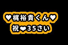 梶裕貴さん お名前ボードの画像(ゆうたんに関連した画像)