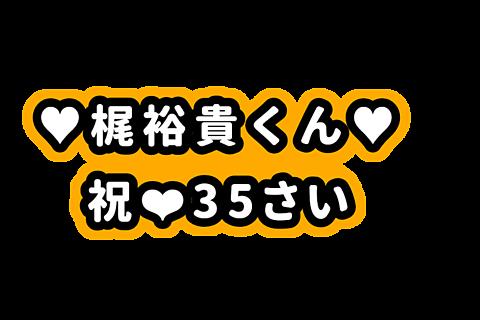 梶裕貴さん お名前ボードの画像(プリ画像)