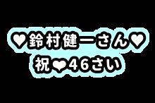 鈴村健一さん お名前ボードの画像(鈴村健一に関連した画像)