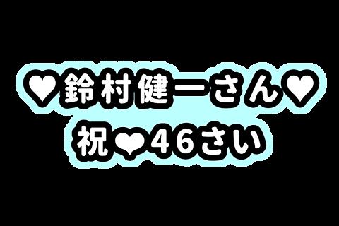 鈴村健一さん お名前ボードの画像(プリ画像)