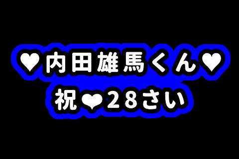 内田雄馬さん お名前ボードの画像(プリ画像)