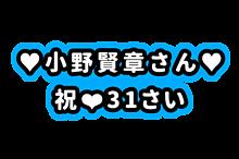 小野賢章さん お名前ボードの画像(小野賢章に関連した画像)