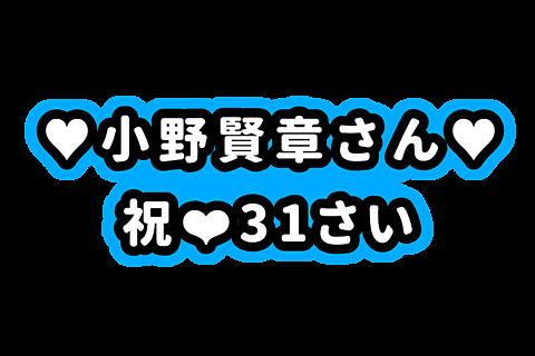 小野賢章さん お名前ボードの画像(プリ画像)