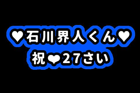 石川界人さん お名前ボードの画像(プリ画像)
