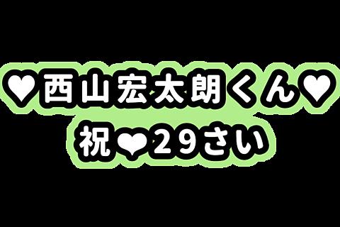 西山宏太朗さん お名前ボードの画像(プリ画像)