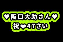 阪口大助さん お名前ボードの画像(阪口大助に関連した画像)