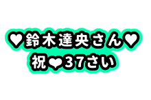 鈴木達央さん お名前ボード プリ画像