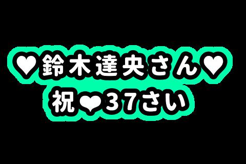 鈴木達央さん お名前ボードの画像(プリ画像)