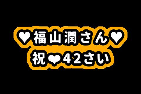 福山潤さん お名前ボードの画像 プリ画像