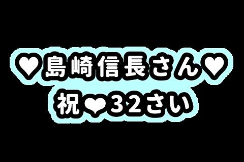 島崎信長さん お名前ボードの画像 プリ画像