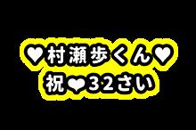 村瀬歩さん お名前ボードの画像(村瀬歩に関連した画像)
